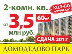 ЖК «Домодедово Парк» 10 мин от МКАД